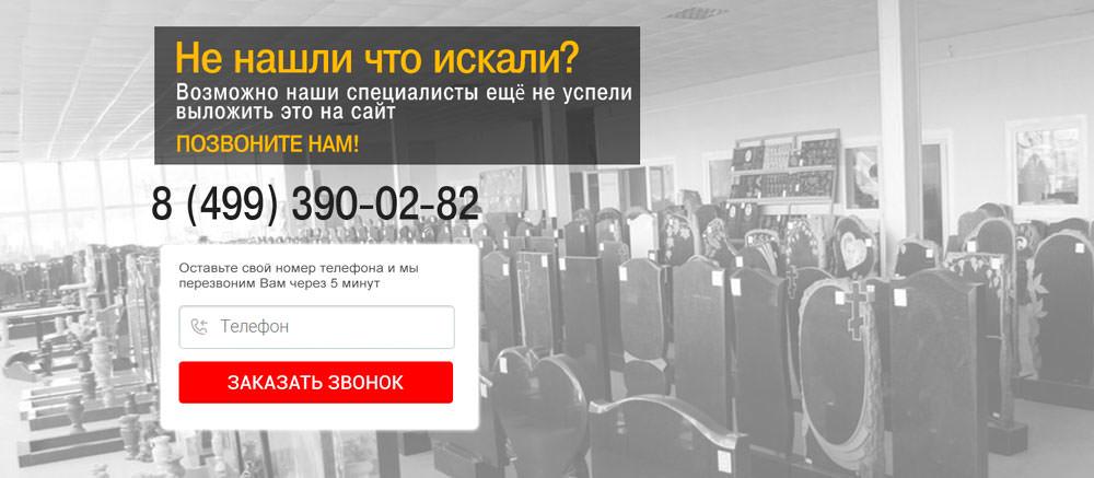 Цены на памятники в орле Невинномысск памятники на могилу ярославля цены